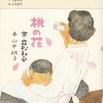 2006_『桃の花』インデックス・コミュニケーションズ