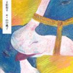 2007_『牧場のいのち』くもん出版