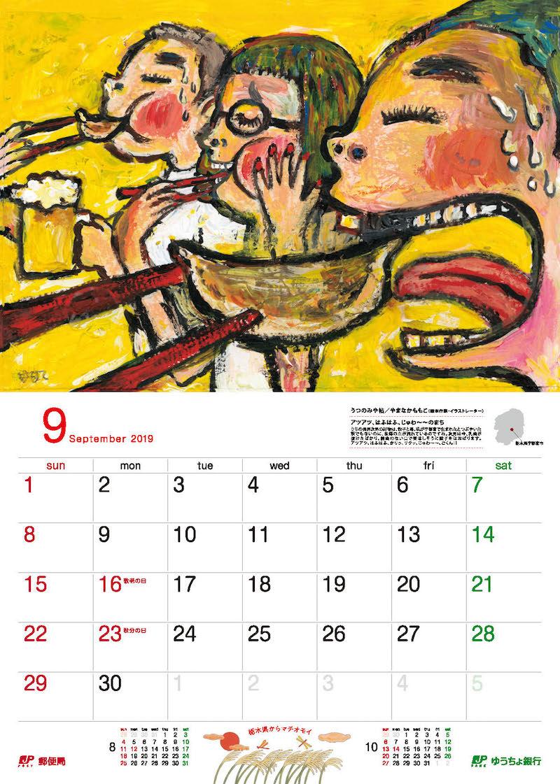 ゆうちょ銀行オリジナルカレンダー
